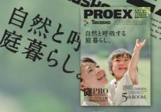 Takasho総合カタログ