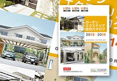 LIXIL ガーデンエクステリア 総合カタログ