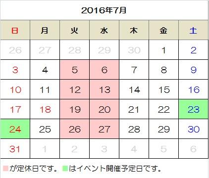 2016年07月カレンダー