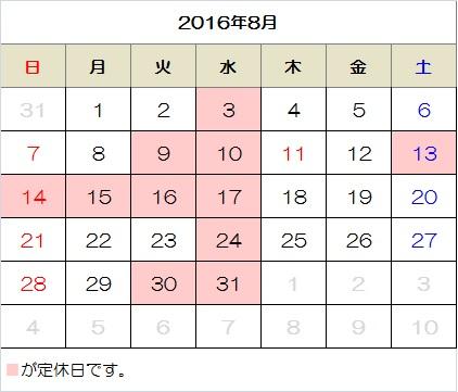 2016年08月カレンダー