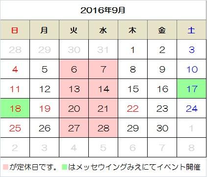 2016年09月カレンダー