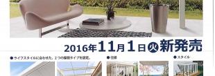 LIXILセミナー 新ガーデンルームのご紹介