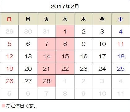 2017年02月カレンダー
