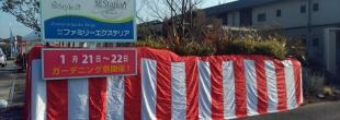 1月21日と22日は新春エクステリア祭!!