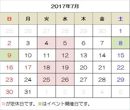 2017年07月カレンダー