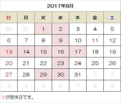 2017年08月カレンダー