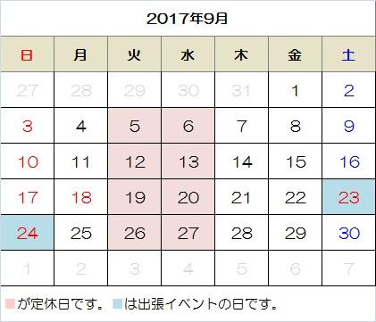 2017年09月カレンダー