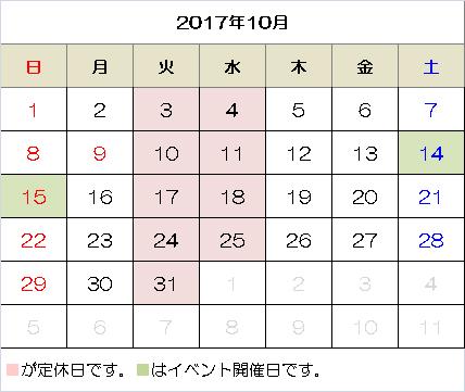 201710営業カレンダー