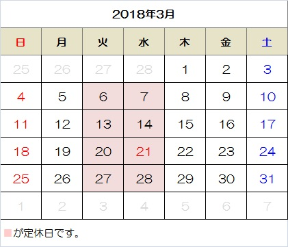 2018年03月カレンダー