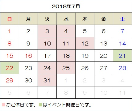 2018年07月カレンダー