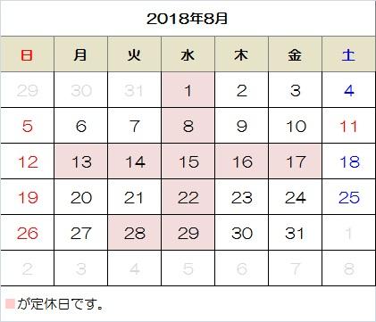 2018年08月カレンダー