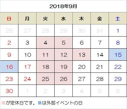 2018年09月カレンダー