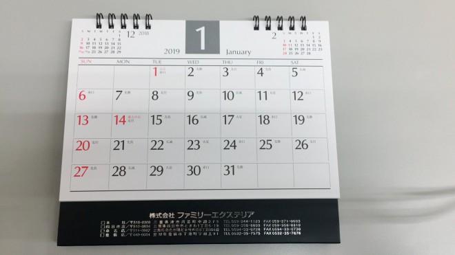 庶務関連_181111_0106