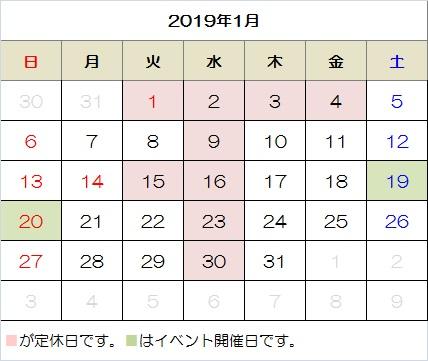 2019年01月カレンダー