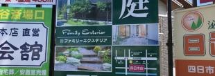 屋外広告看板 in 四日市