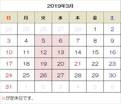 2019年03月カレンダー