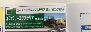 桑名市防災マップ