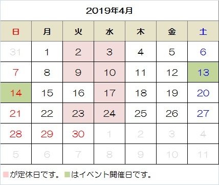 2019年04月カレンダー