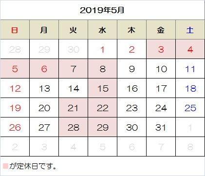 2019年05月カレンダー