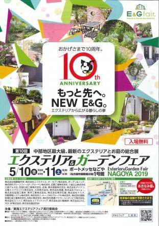20190510-11 エクステリア&ガーデンフェアNAGOYA2019(表)