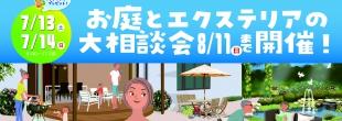 お庭とエクステリアの大相談会開催!!
