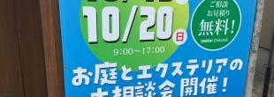『2019秋のガーデン&エクステリア大相談会』 のお知らせ