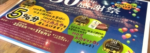 創業30周年記念 感謝祭のお知らせ