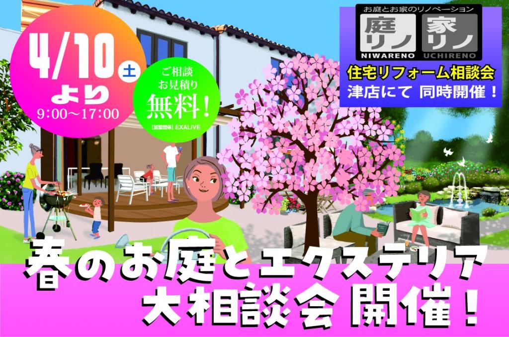 bana- 春中日新聞広告