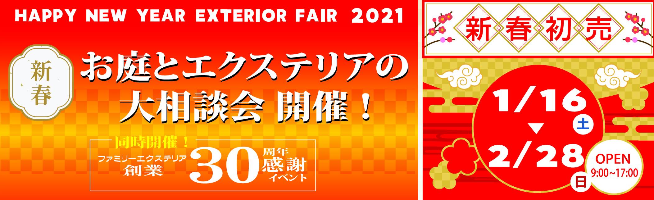 2021 新春 イベント